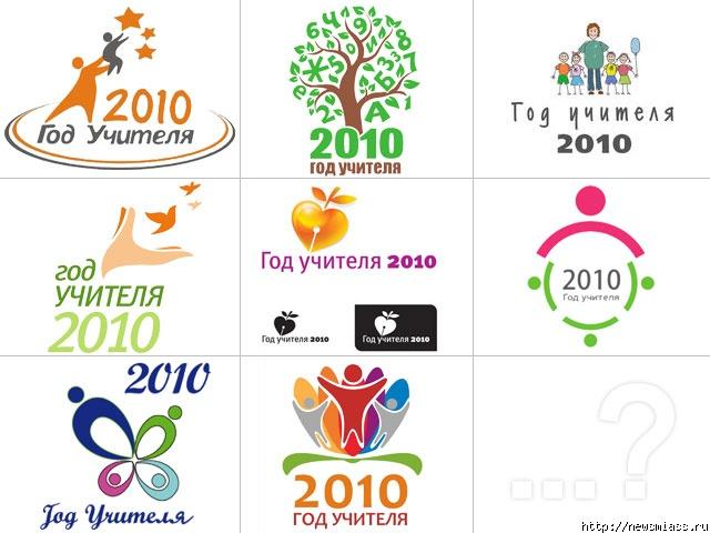 Конкурс эмблемы год учителя