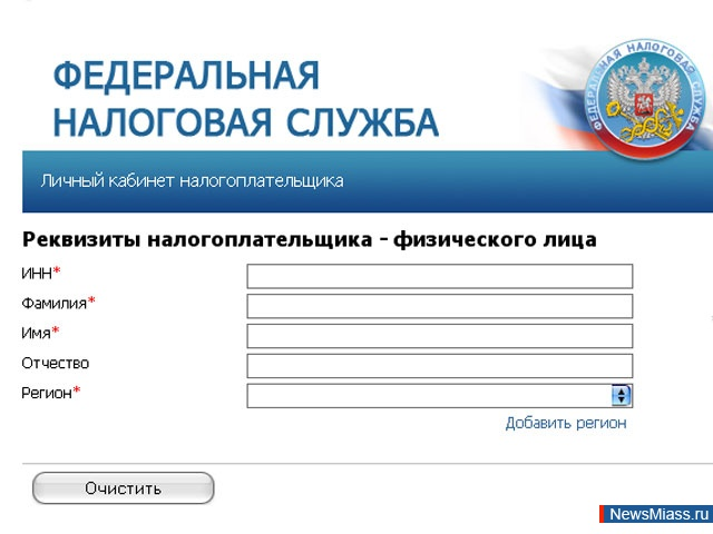 """Каждому налогоплательщику - """"Личный кабинет"""": Фото #1: NewsMiass.ru"""