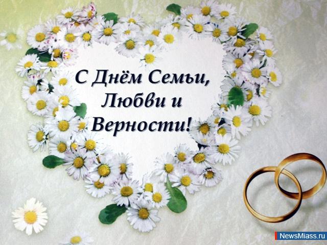 Поздравления для мужа в день семьи любви и верности