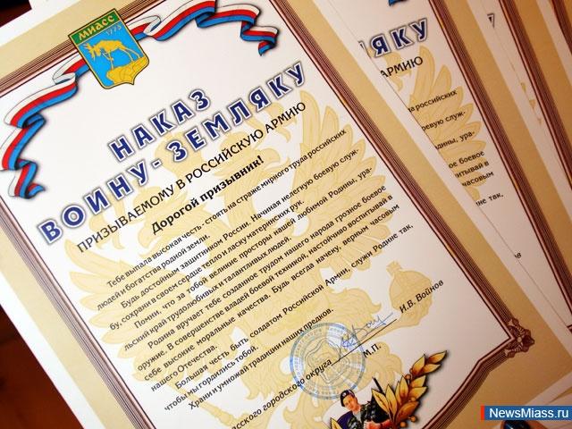 День призывника поздравления губернатор