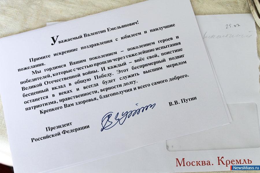 Поздравление президента с днем рождения текст