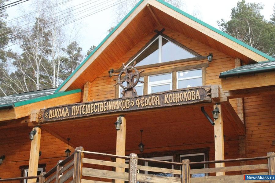 Школа путешественников Федора Конюхова