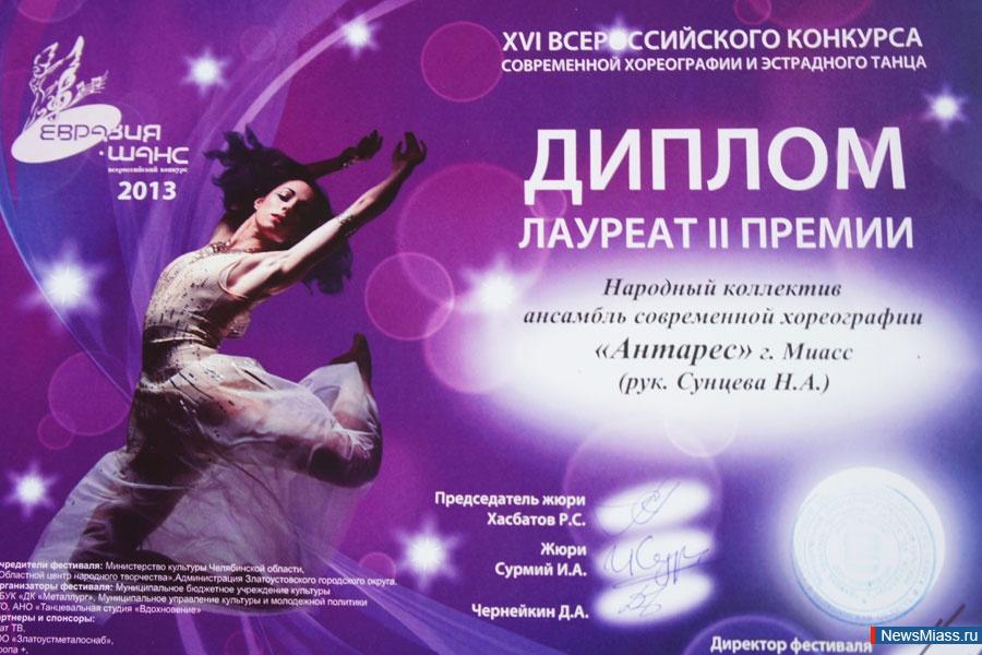 Поздравление в конкурсе танцев