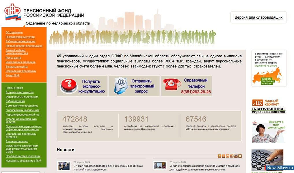 пенсионный фонд рф иркутская область этикетка шоколад