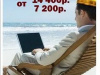 УФАС возбудило дело по рекламе гостиницы