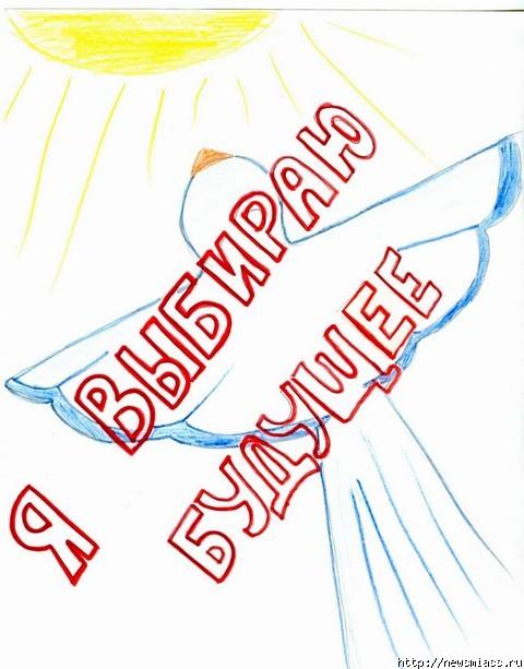 Рисунок все на выборы раскраска, шарами днем рождения