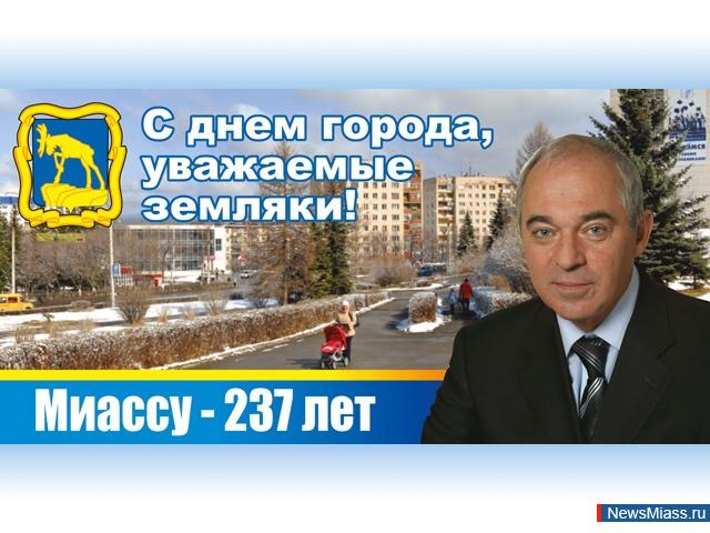 Поздравление с днем города депутат