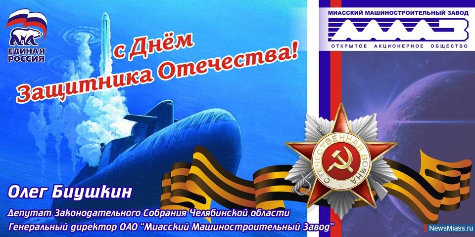 крышу поздравить подводника с днем защитника отечества для