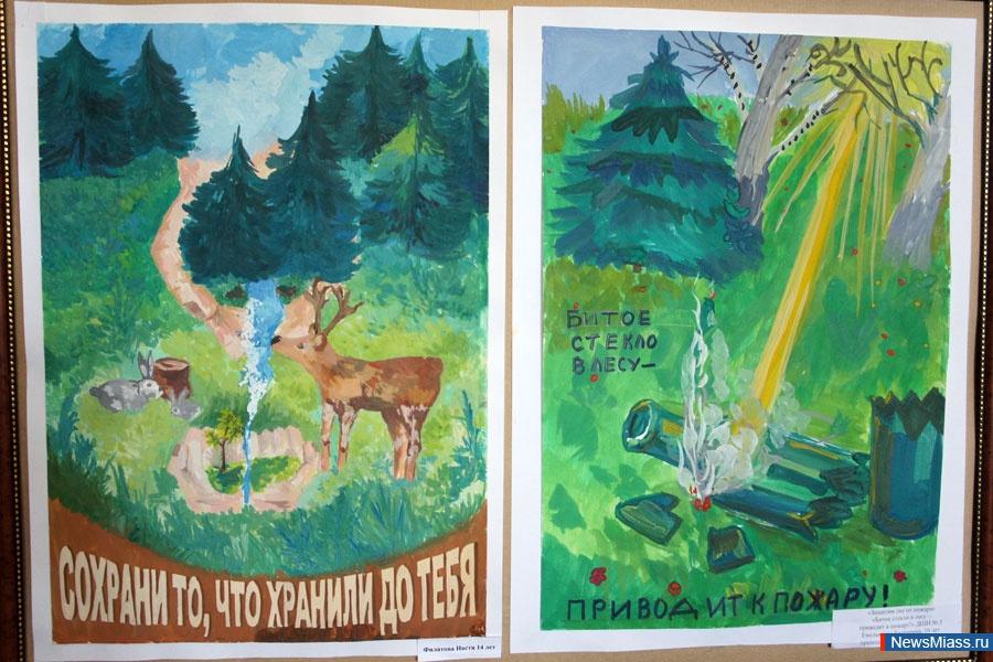 помнят, что сохраним лес картинки логотипе