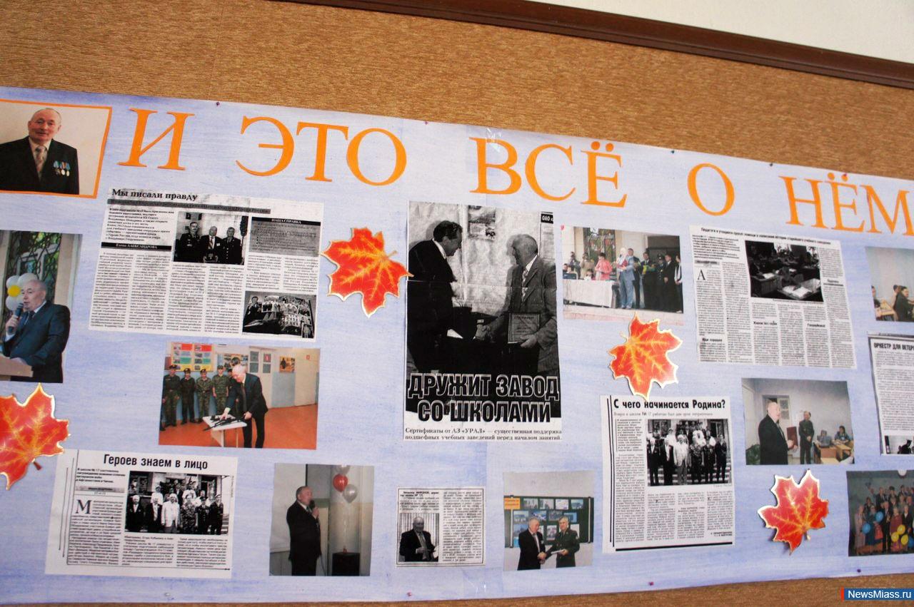 Стенгазета с поздравлениями на юбилей 70 лет